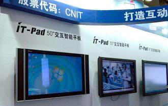 iT-Pad液晶白板新品亮相