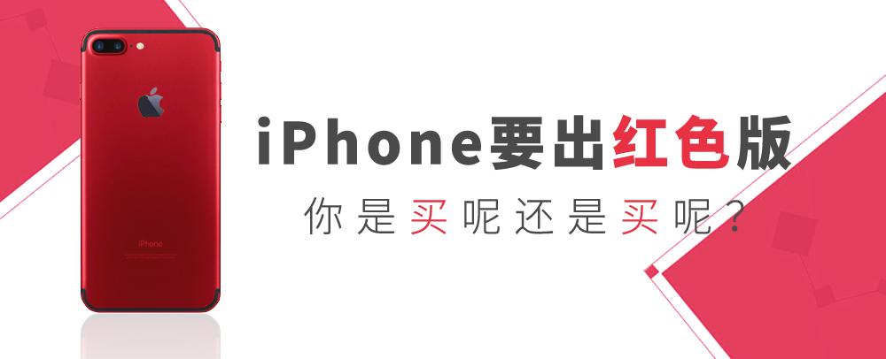 i手机第三季第40期(总335期):iPhone要出红色版 你是买呢还是买呢?