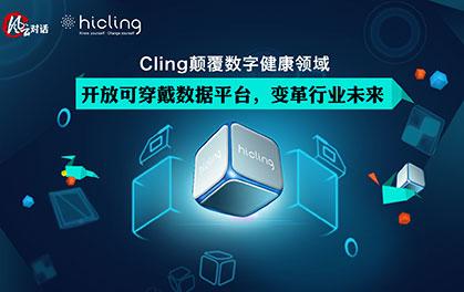 Cling�߸����ֽ�������  ����ƽ̨�����ҵδ��
