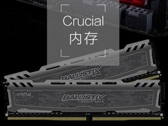 极限挑战!英睿达DDR4 8G内存火热促