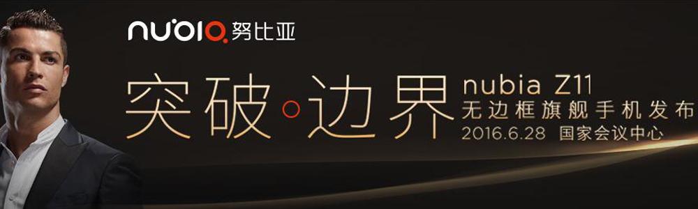 突破·边际 无边框nubia Z11新品发布