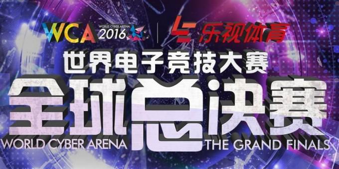 决战中国银川 WCA全球总决赛即将开战
