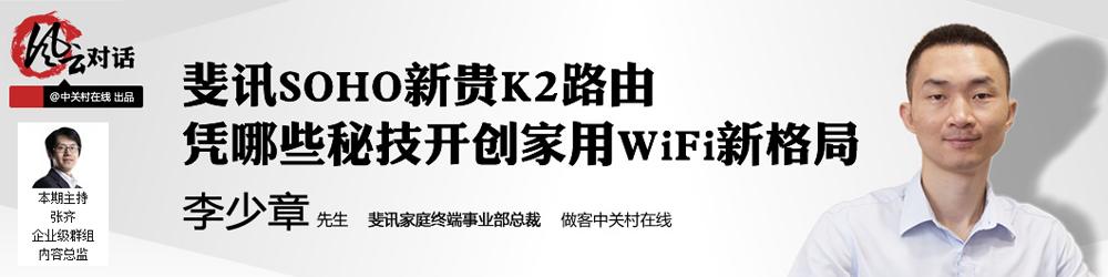 风云对话:斐讯SOHO新贵K2路由 凭哪些秘技开创家用WiFi新格局