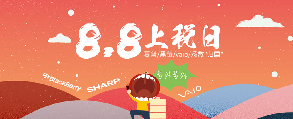 """8.8上税日 夏普 黑莓 vaio悉数""""归国"""""""