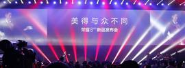 荣耀8发布会特别直播