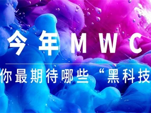 i手机第三季第39期(总334期):今年MWC 你最期待哪些