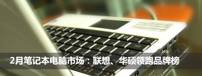2月笔记本电脑市场研究报告中国