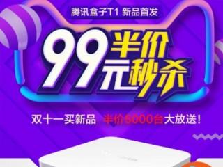 创维盒子新品T1天猫首发促销99元
