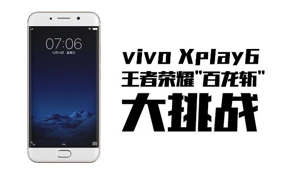 xplay 6百龙战 大挑战