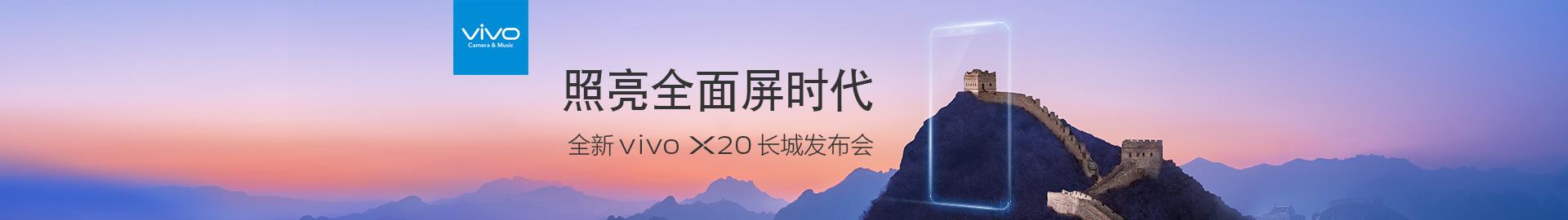 照亮全面屏时代 全新Vivo X20长城发布会