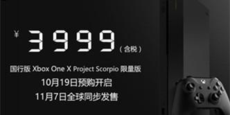 全球同步!国行版Xbox One X售价3999元