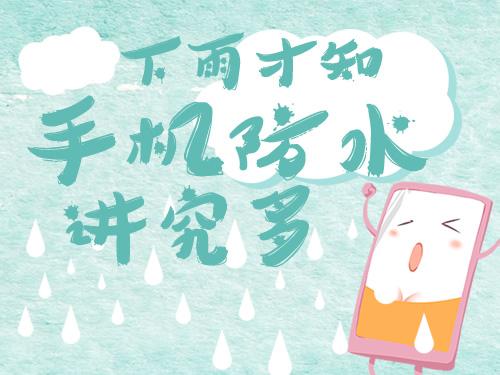 i手机第三季第49期(总344期) 下雨才知手机防水讲究多