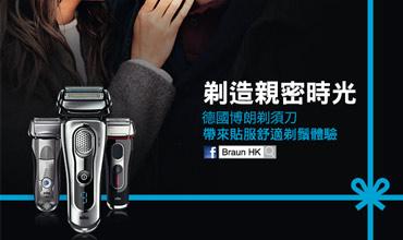 香港购物季必看 不可错过的博朗剃须刀