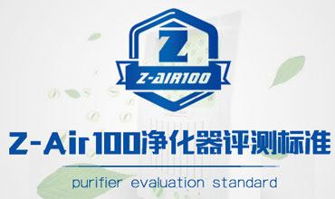引入众测体系 Z-Air100净化器标准升级