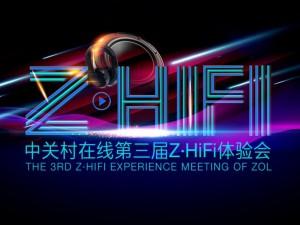 第三届Z·HiFi体验会盛况