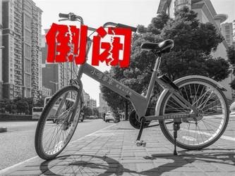 科技早报:老板跑路!叒一共享单车倒闭